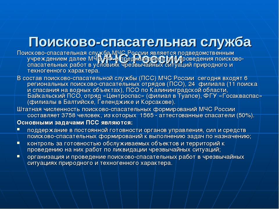 Поисково-спасательная служба МЧС России Поисково-спасательная службаМЧС Рос...