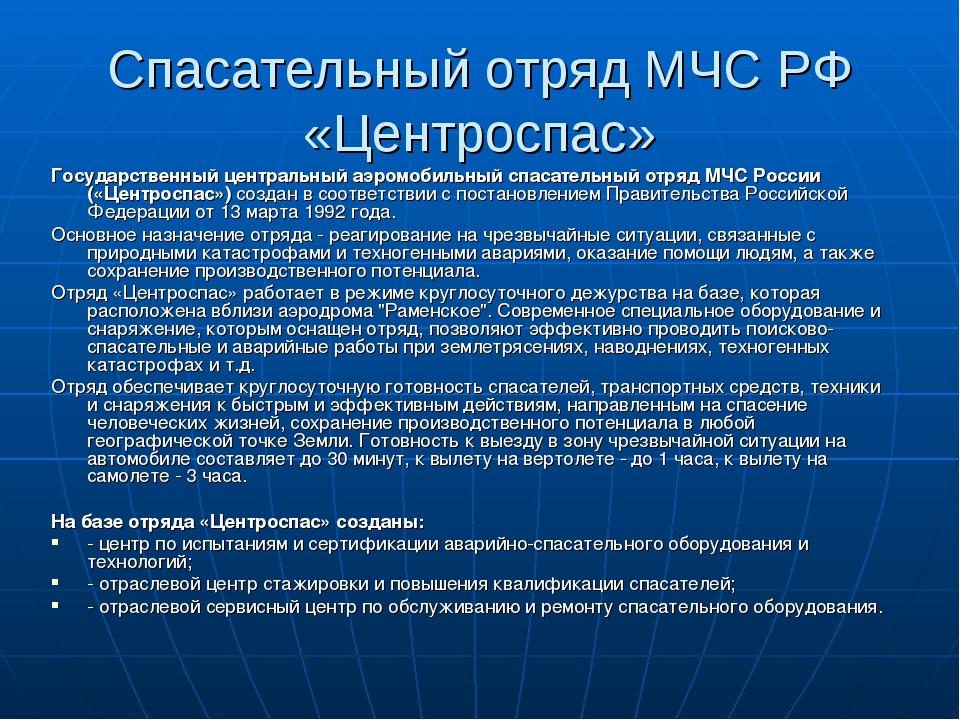 Спасательный отряд МЧС РФ «Центроспас» Государственный центральный аэромобиль...