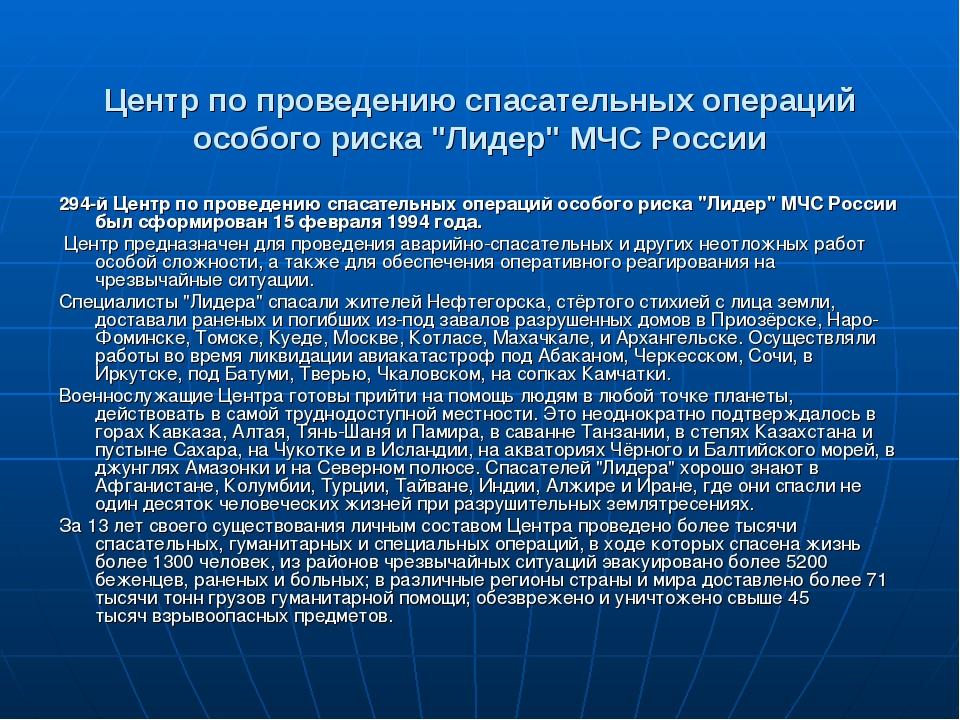 """Центр по проведению спасательных операций особого риска """"Лидер"""" МЧС России 2..."""