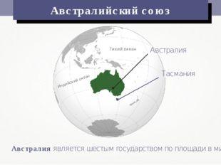 Австралийский союз Индийский океан Тихий океан Австралия является шестымгосу