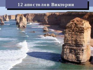 12 апостолов Виктории