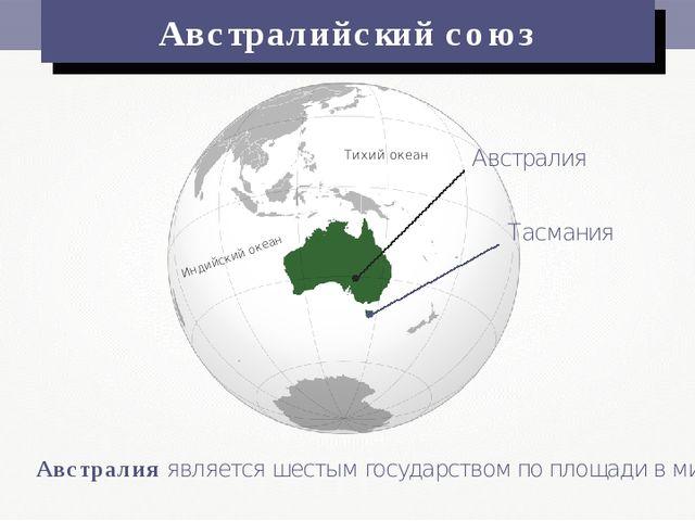Австралийский союз Индийский океан Тихий океан Австралия является шестымгосу...