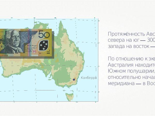 Протяжённость Австралии с севера на юг — 3000 км,с запада на восток — 4000 к...