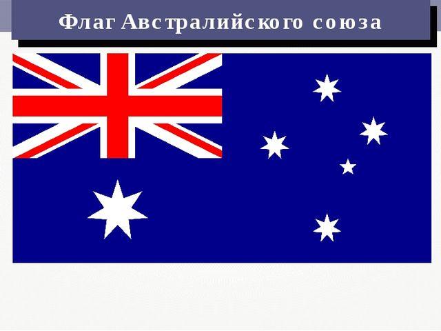 Флаг Австралийского союза