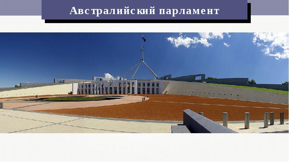 Австралийский парламент