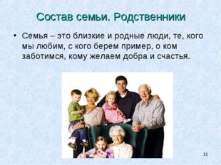* Семья – это близкие и родные люди, те, кого мы любим, с кого берем пример,