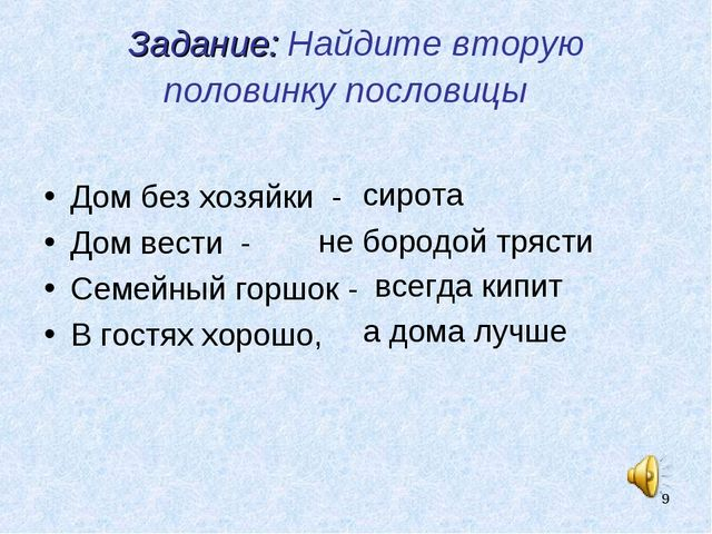 * Задание: Найдите вторую половинку пословицы Дом без хозяйки - Дом вести - С...