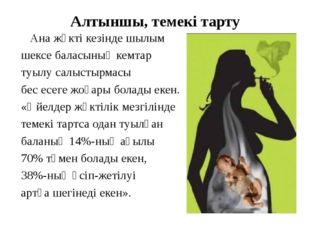 Алтыншы, темекі тарту Ана жүкті кезінде шылым шексе баласының кемтар туылу са