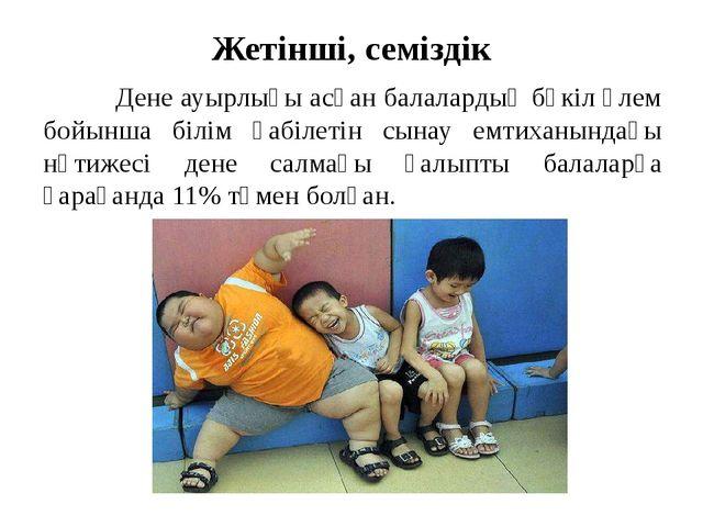 Жетінші, семіздік Дене ауырлығы асқан балалардың бүкіл әлем бойынша білім қаб...