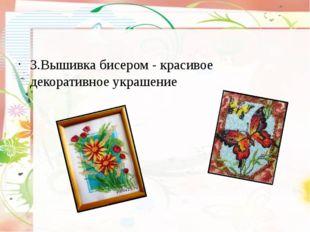 3.Вышивка бисером - красивое декоративное украшение