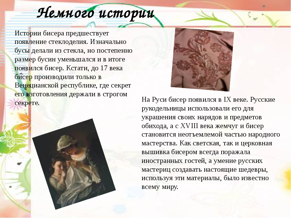 Немного истории На Руси бисер появился в IX веке. Русские рукодельницы исполь...