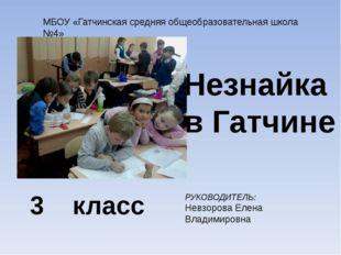 Незнайка в Гатчине 3 класс МБОУ «Гатчинская средняя общеобразовательная школа