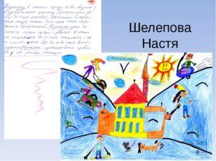 Шелепова Настя