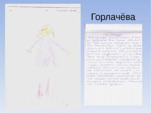 Горлачёва Дарья
