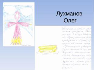 Лухманов Олег