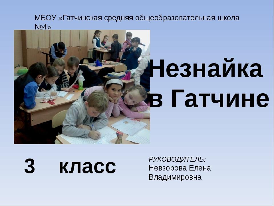 Незнайка в Гатчине 3 класс МБОУ «Гатчинская средняя общеобразовательная школа...