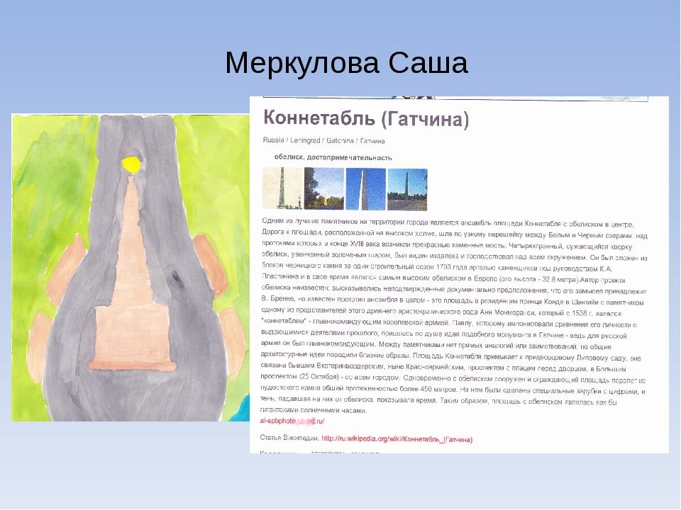 Меркулова Саша