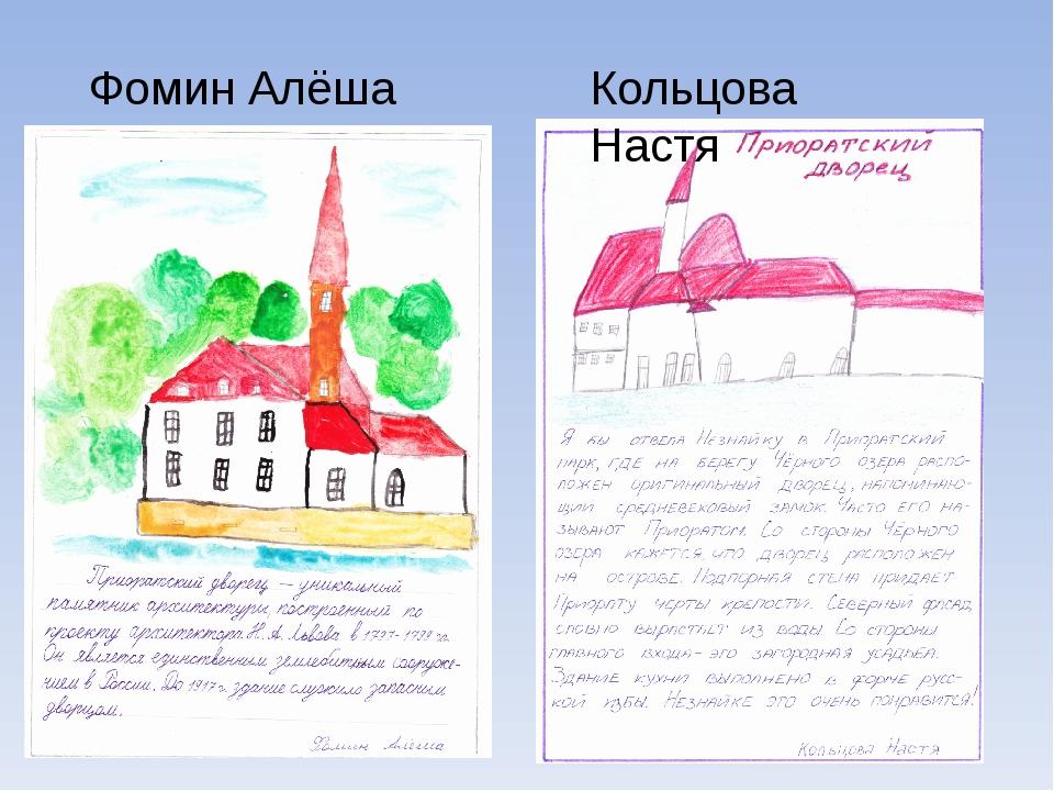 Фомин Алёша Кольцова Настя