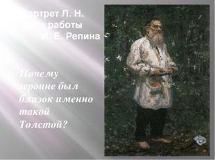 Портрет Л. Н. Толстого работы И. Е. Репина Почему героине был близок именно т
