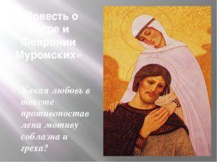 «Повесть о Петре и Февронии Муромских» Какая любовь в тексте противопоставлен