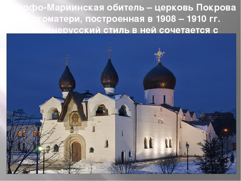 Марфо-Мариинская обитель – церковь Покрова Богоматери, построенная в 1908 – 1...