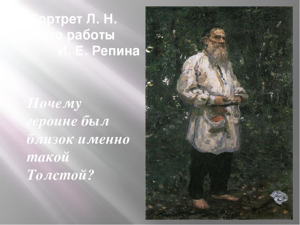 Портрет Л. Н. Толстого работы И. Е. Репина Почему героине был близок именно т...