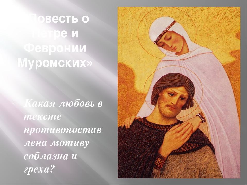 «Повесть о Петре и Февронии Муромских» Какая любовь в тексте противопоставлен...