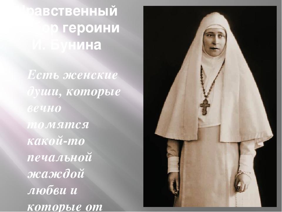 Нравственный выбор героини И. Бунина Есть женские души, которые вечно томятся...