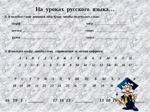 На уроках русского языка… 4) В каждом слове зачеркни одну букву, чтобы получи