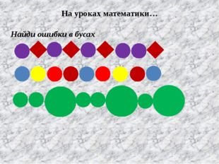 На уроках математики… Найди ошибки в бусах
