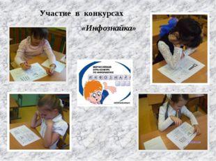Участие в конкурсах «Инфознайка»