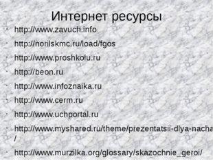 Интернет ресурсы http://www.zavuch.info http://norilskmc.ru/load/fgos http://