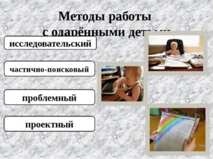 Методы работы с одарёнными детьми исследовательский частично-поисковый пробле