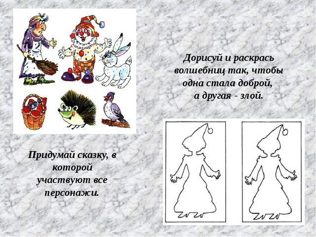 Дорисуй и раскрась волшебниц так, чтобы одна стала доброй, а другая - злой....