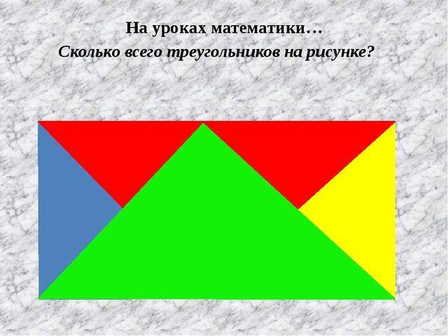 На уроках математики… Сколько всего треугольников на рисунке?