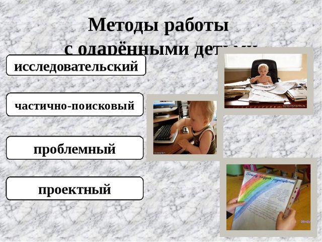 Методы работы с одарёнными детьми исследовательский частично-поисковый пробле...