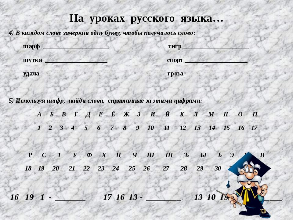 На уроках русского языка… 4) В каждом слове зачеркни одну букву, чтобы получи...