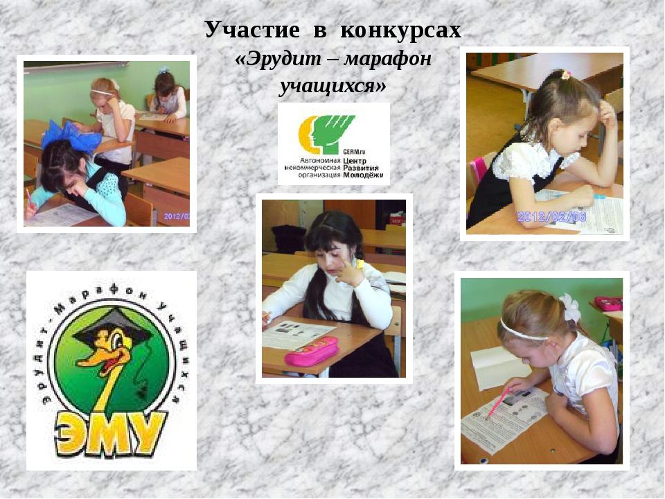 Участие в конкурсах «Эрудит – марафон учащихся»