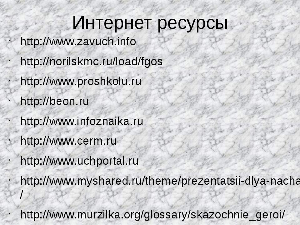 Интернет ресурсы http://www.zavuch.info http://norilskmc.ru/load/fgos http://...