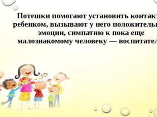 Потешки помогают установить контакт с ребенком, вызывают у него положительные