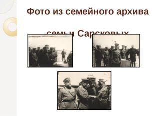 Фото из семейного архива семьи Сарсковых