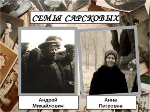 СЕМЬЯ САРСКОВЫХ Анна Петровна Андрей Михайлович
