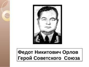 Федот Никитович Орлов Герой Советского Союза