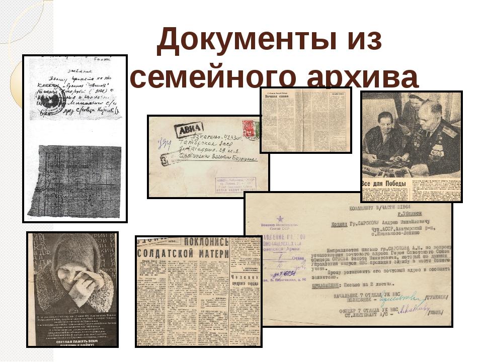 Документы из семейного архива