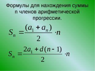Формулы для нахождения суммы n членов арифметической прогрессии.