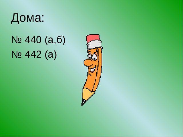 Дома: № 440 (а,б) № 442 (а)