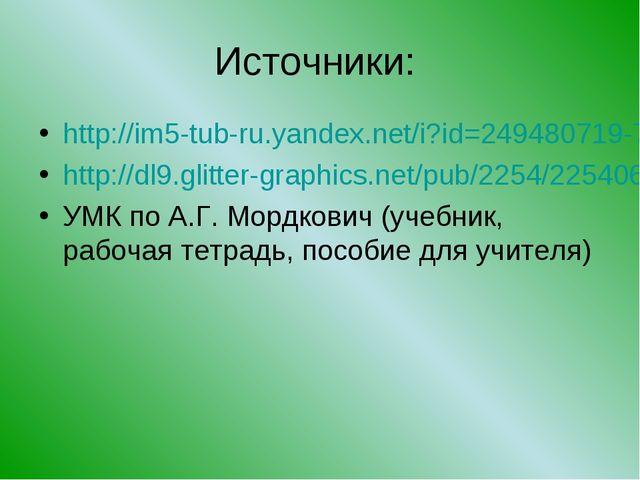 Источники: http://im5-tub-ru.yandex.net/i?id=249480719-70-72&n=21 http://dl9....