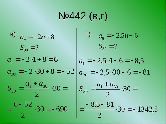 №442 (в,г) в) г)