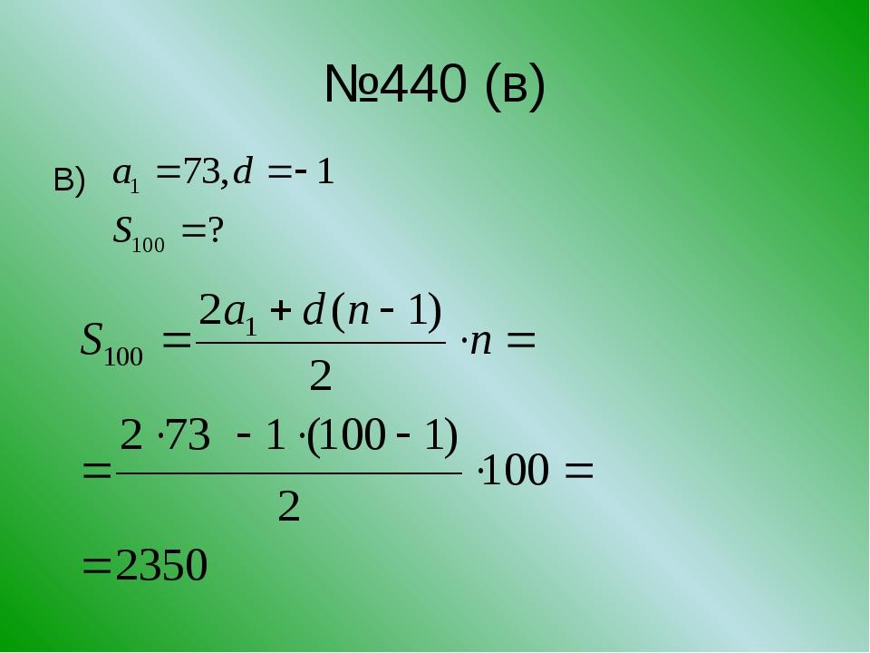 №440 (в) В)