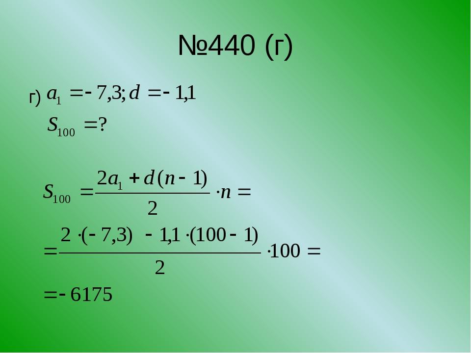 №440 (г) г)